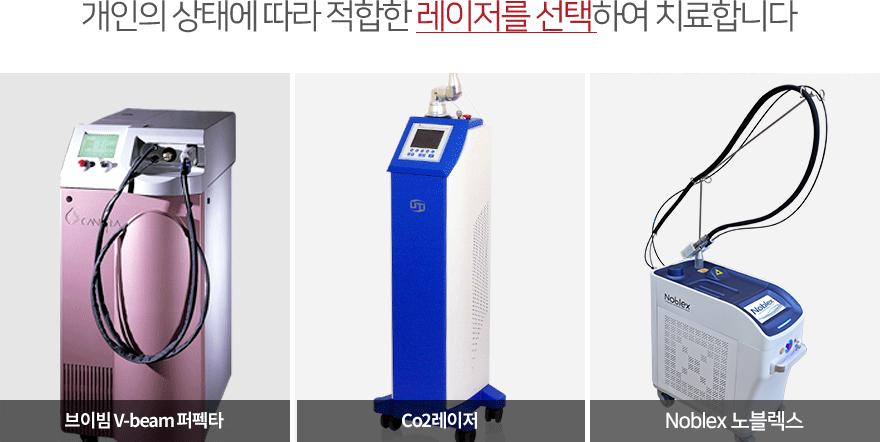 개이니의 상태에 따라 적합한 레이저를 선택하여 치료합니다. 브이빔 V-beam 퍼펙타, 매트릭셀 레이저,I2PL 엘립스,아쿠아클린