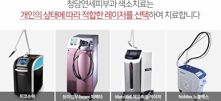 청담연세피부과 색소치료는 개인의 상태에 따라 적합한 레이저를 선택하여 치료합니다. 아꼴레이드,CO2레이저, I2PL엘립스